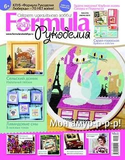 "Журнал ""Formula рукоделия"" №6 (74) за 2015 год"