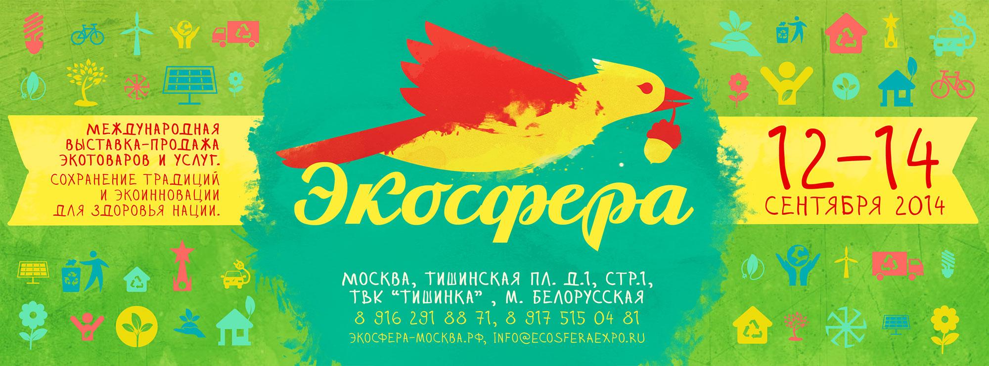 МЕЖДУНАРОДНАЯ ВЫСТАВКА-ПРОДАЖА «ЭКОСФЕРА»!