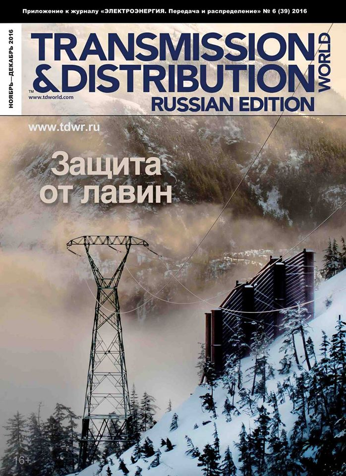 Анонс «Transmission & Distribution World. Russian Edition»