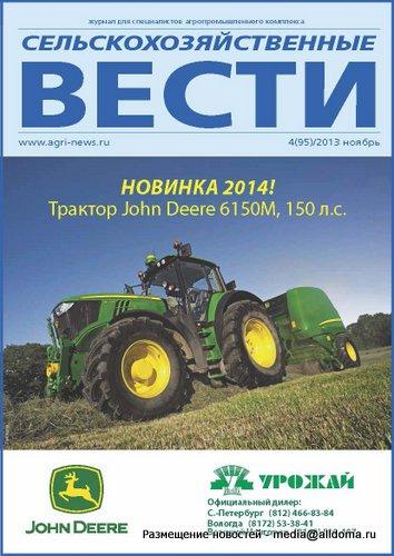 """В ноябре 2013 года вышел в свет очередной номер  журнала """"Сельскохозяйственные вести"""" (№4/2013)."""